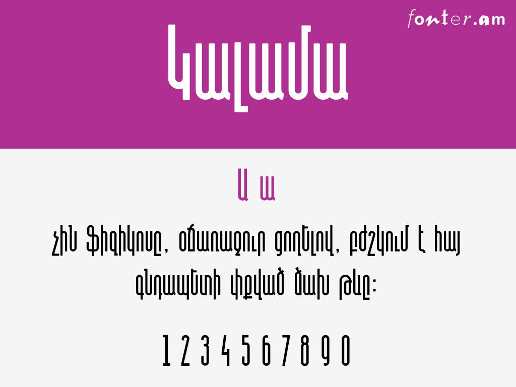 Calama Condensed հայերեն անվճար տառատեսակ