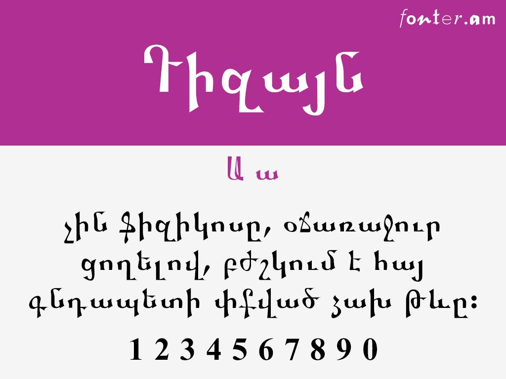 ArmDesign (Unicode) հայերեն տառատեսակ