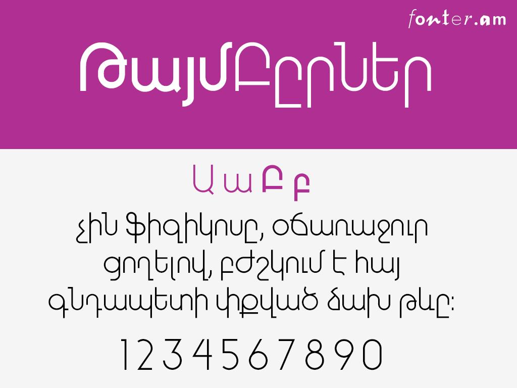 TimeBurner Arm հայերեն անվճար տառատեսակ