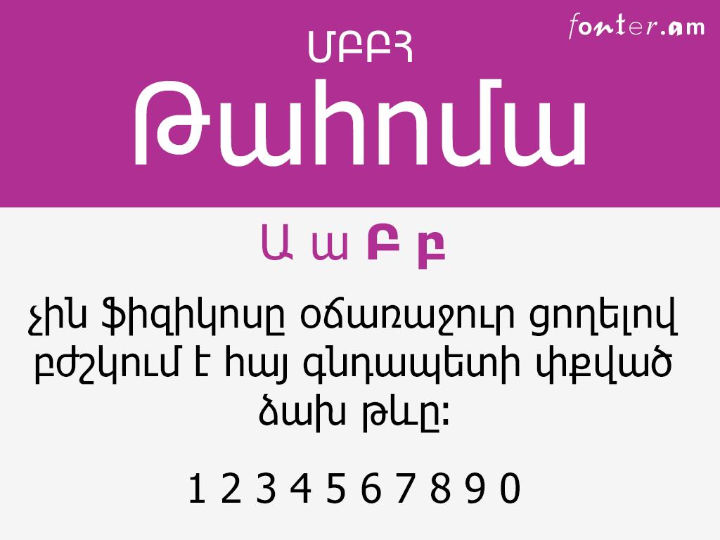 FMBF Tahoma Armenian font