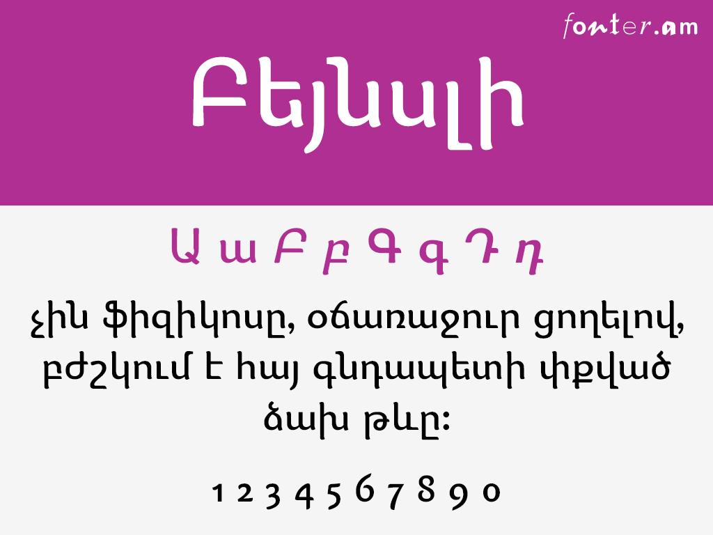 Bainsley հայերեն անվճար տառատեսակ