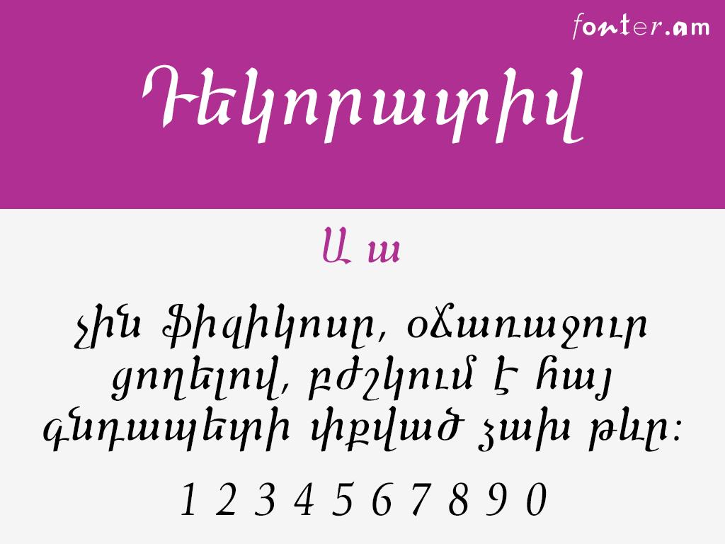 Armenian Decorative (Unicode) հայերեն տառատեսակ