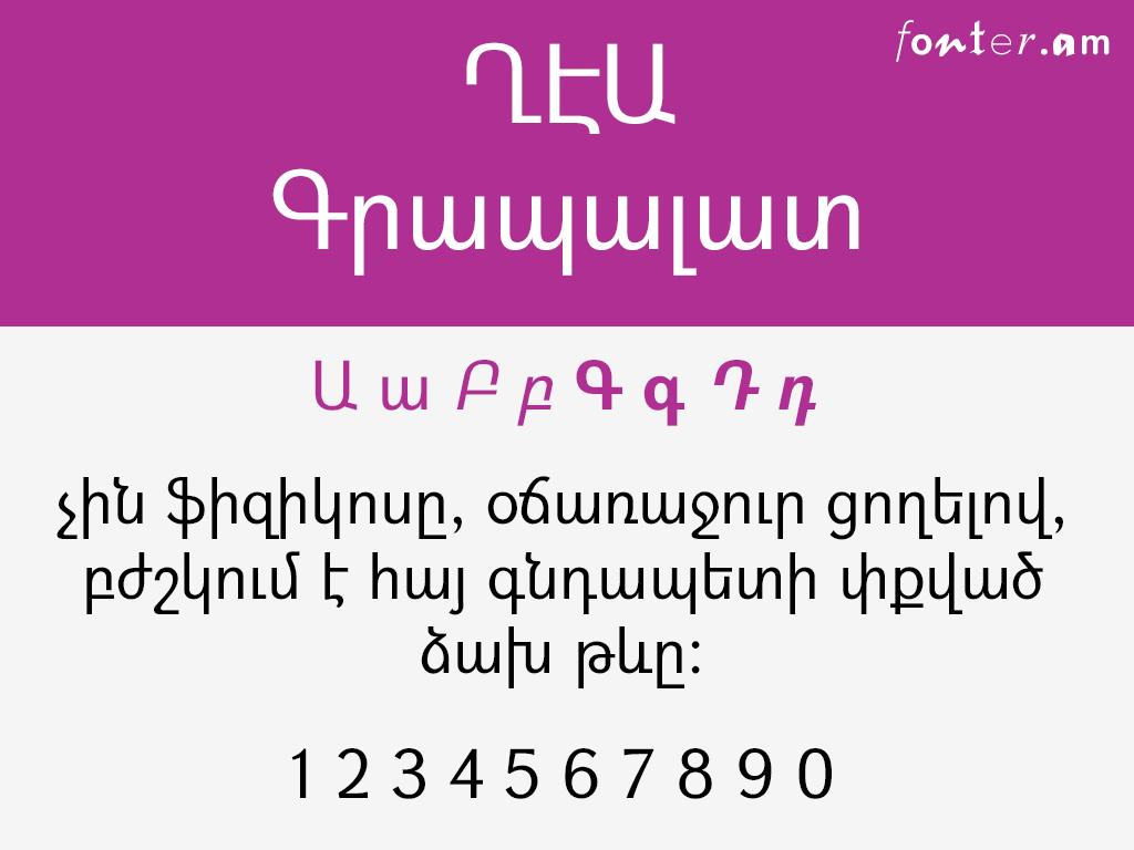 GHEA Grapalat Armenian free font