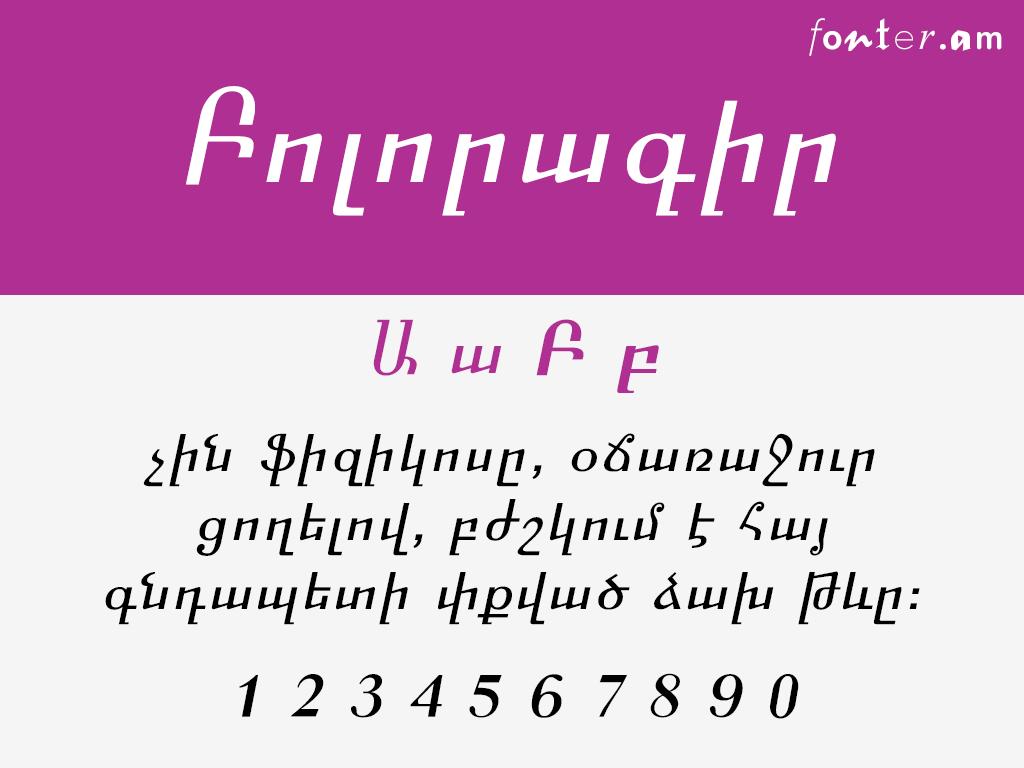 ArmBoloragir հայերեն տառատեսակ