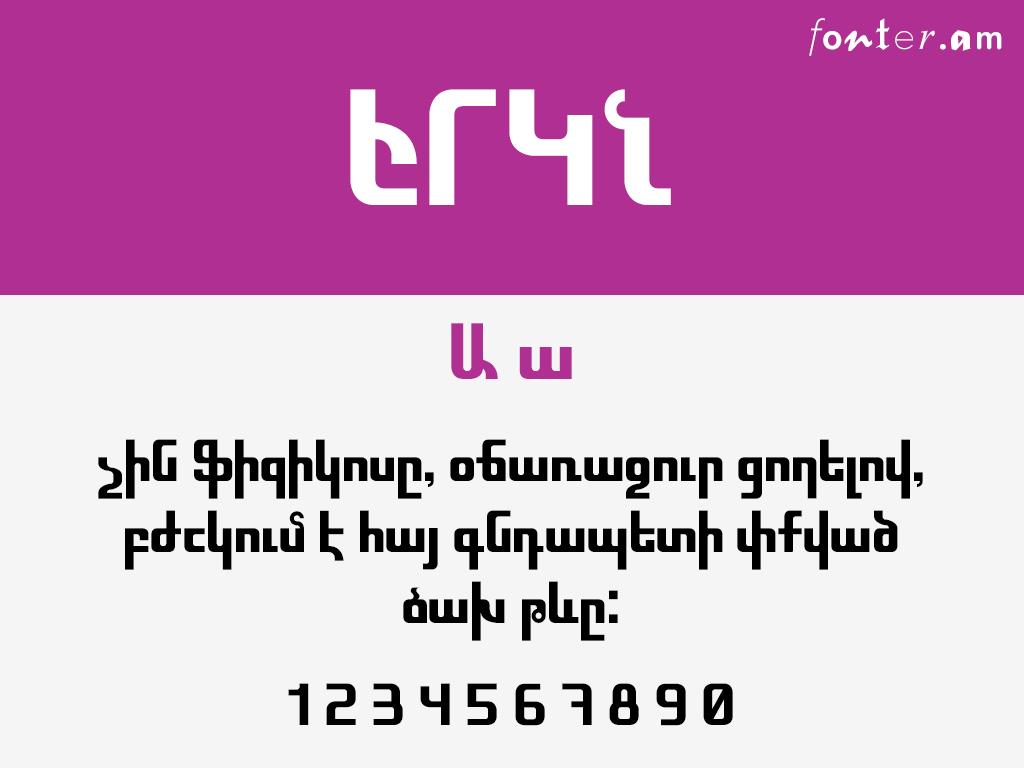 ERKN հայերեն տառատեսակ