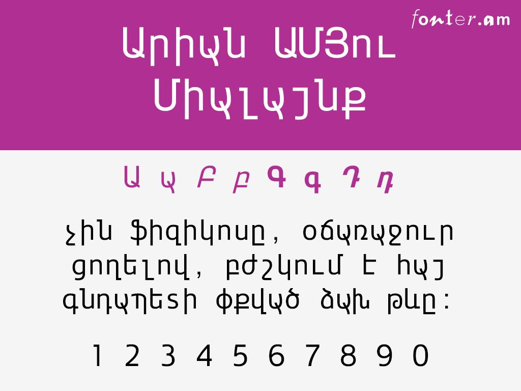 Arian AMU Mono Armenian free font