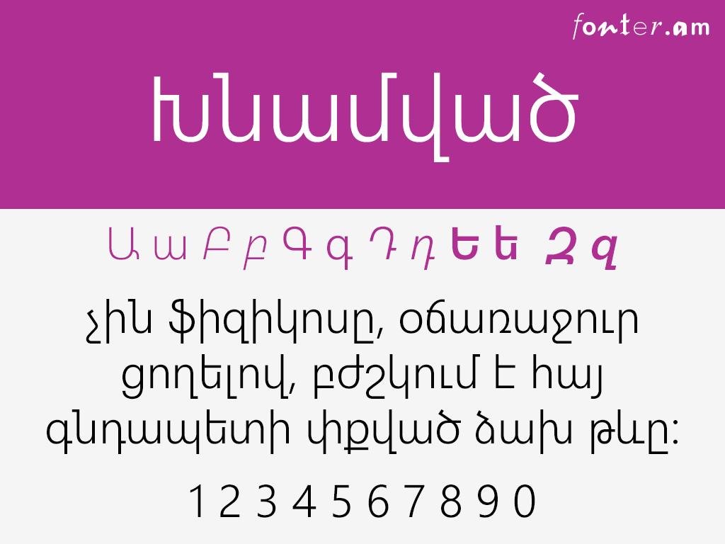 WeblySleek UI Armenian free font