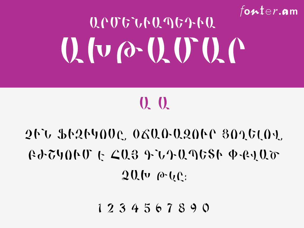 Armeniapedia Akhtamar հայերեն անվճար տառատեսակ