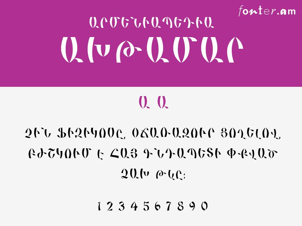 Armeniapedia Akhtamar Armenian free font