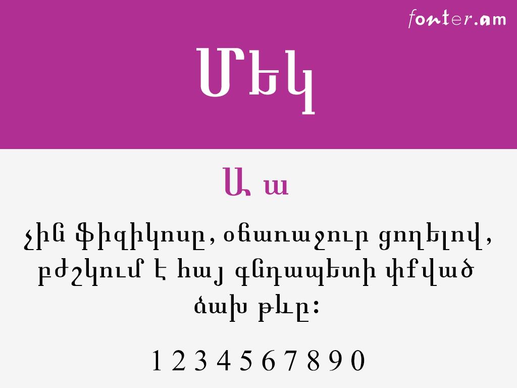 VS&TM 1 (Unicode) Armenian font