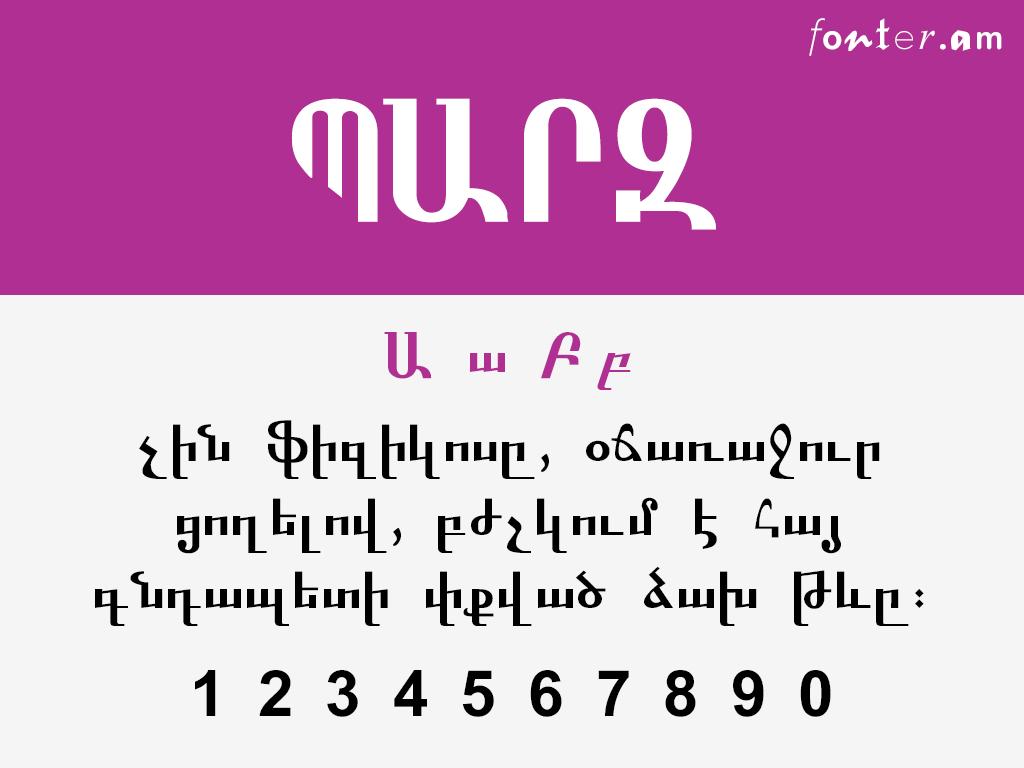 MK Parz (Unicode) Armenian font