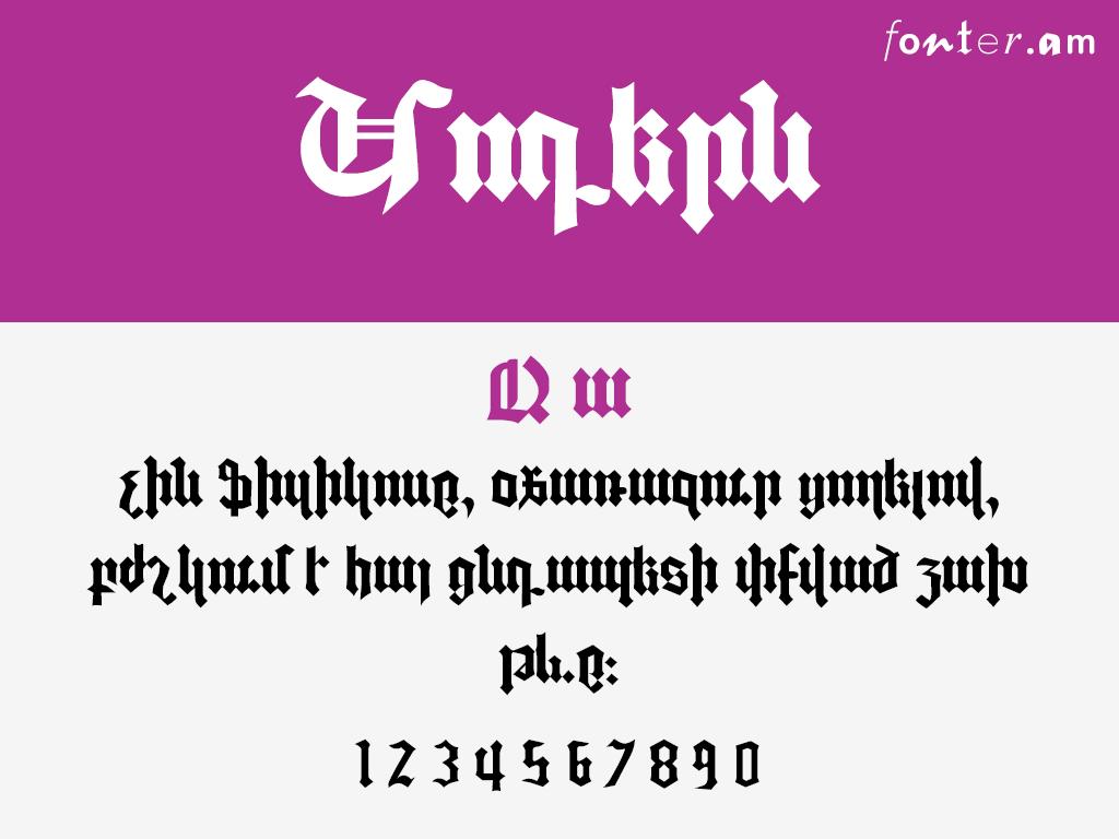 ArmModern (Unicode) Armenian font