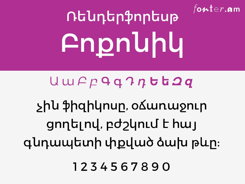 Bokonique հայերեն անվճար տառատեսակ