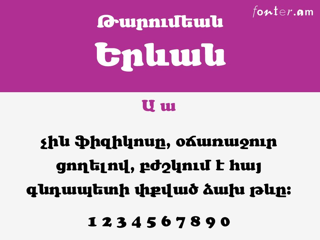 ArTarumian Yerevan (Unicode) հայերեն տառատեսակ