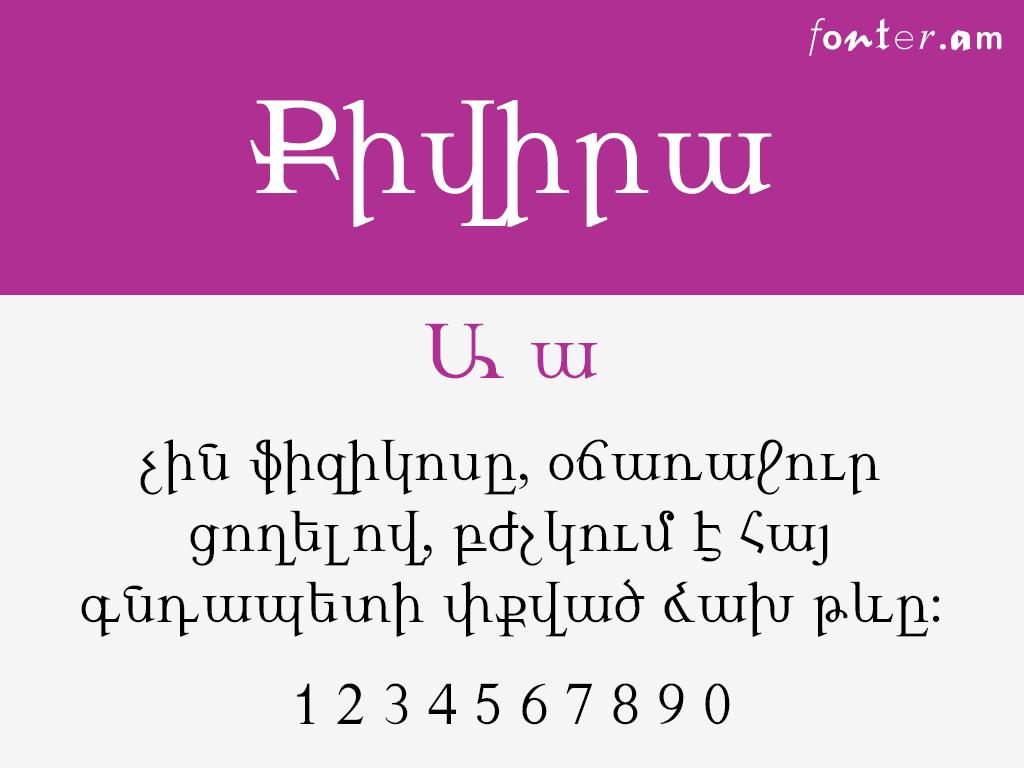 Quivira Armenian free font