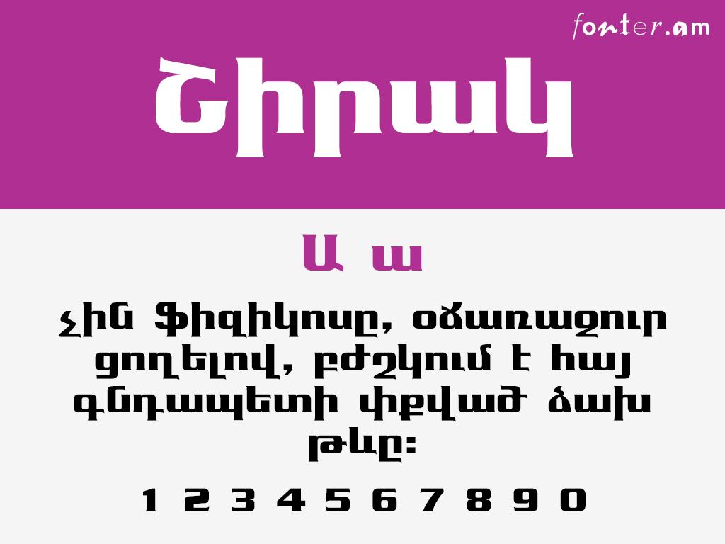 Shirak Bold (Unicode) հայերեն տառատեսակ