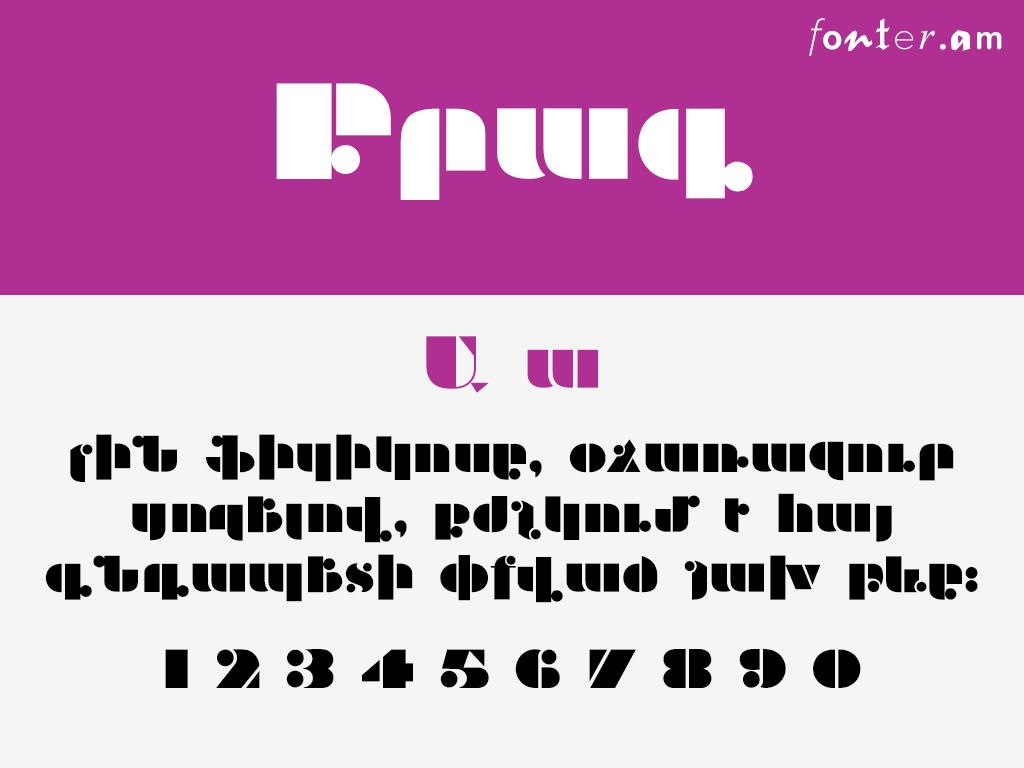 ArmBrag (Unicode) հայերեն տառատեսակ