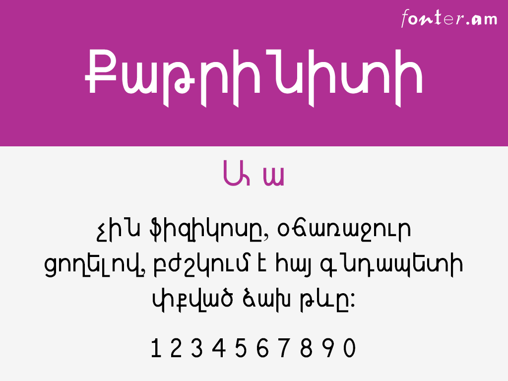 Catrinity Armenian free font