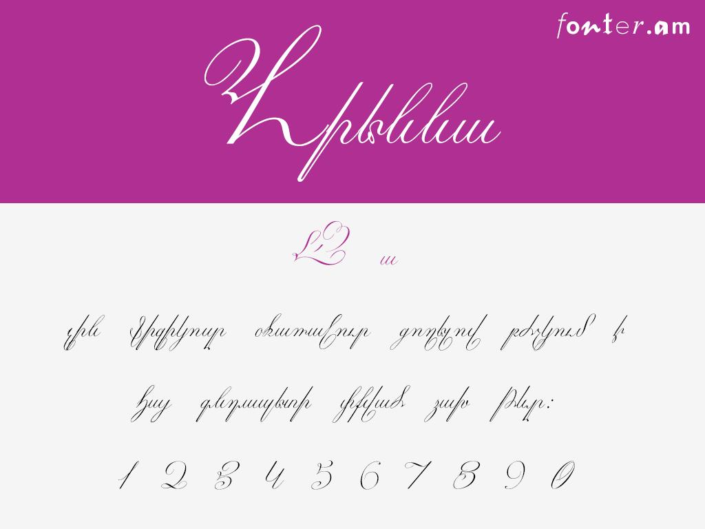 FMBF Wien Armenian font