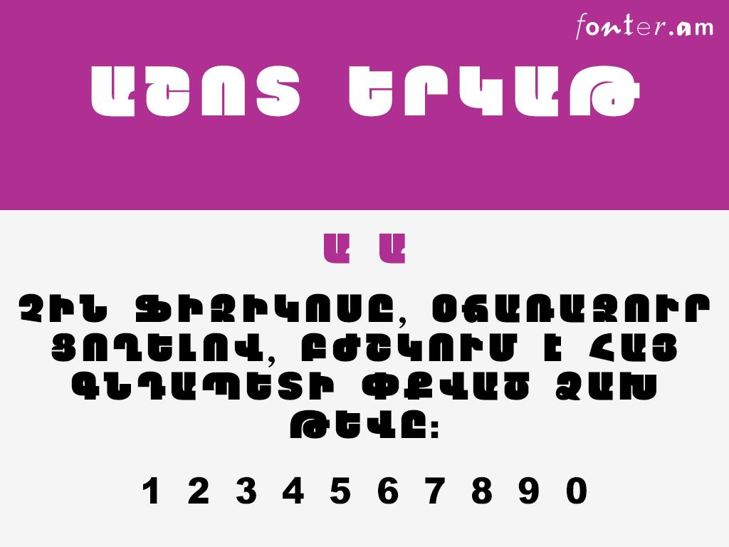 Ashot Erkat Bold (Unicode) հայերեն տառատեսակ
