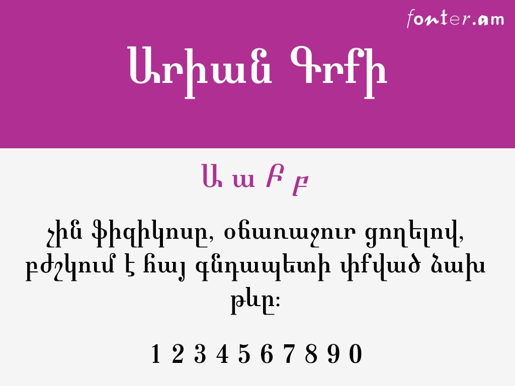 Arian Grqi Armenian free font