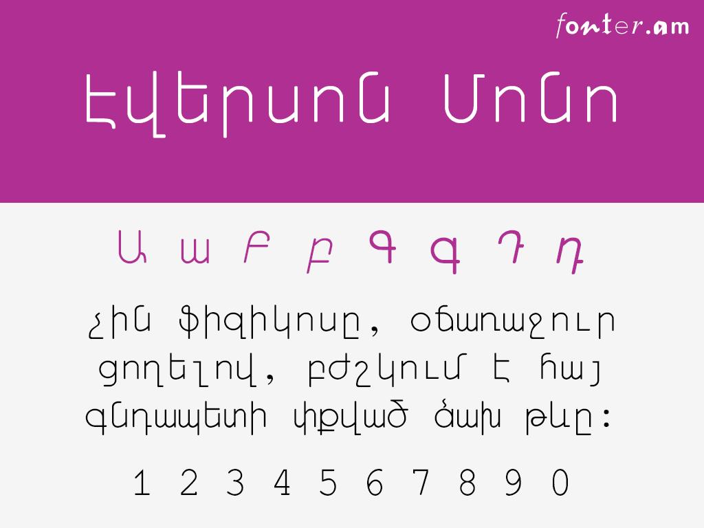Everson Mono Armenian font
