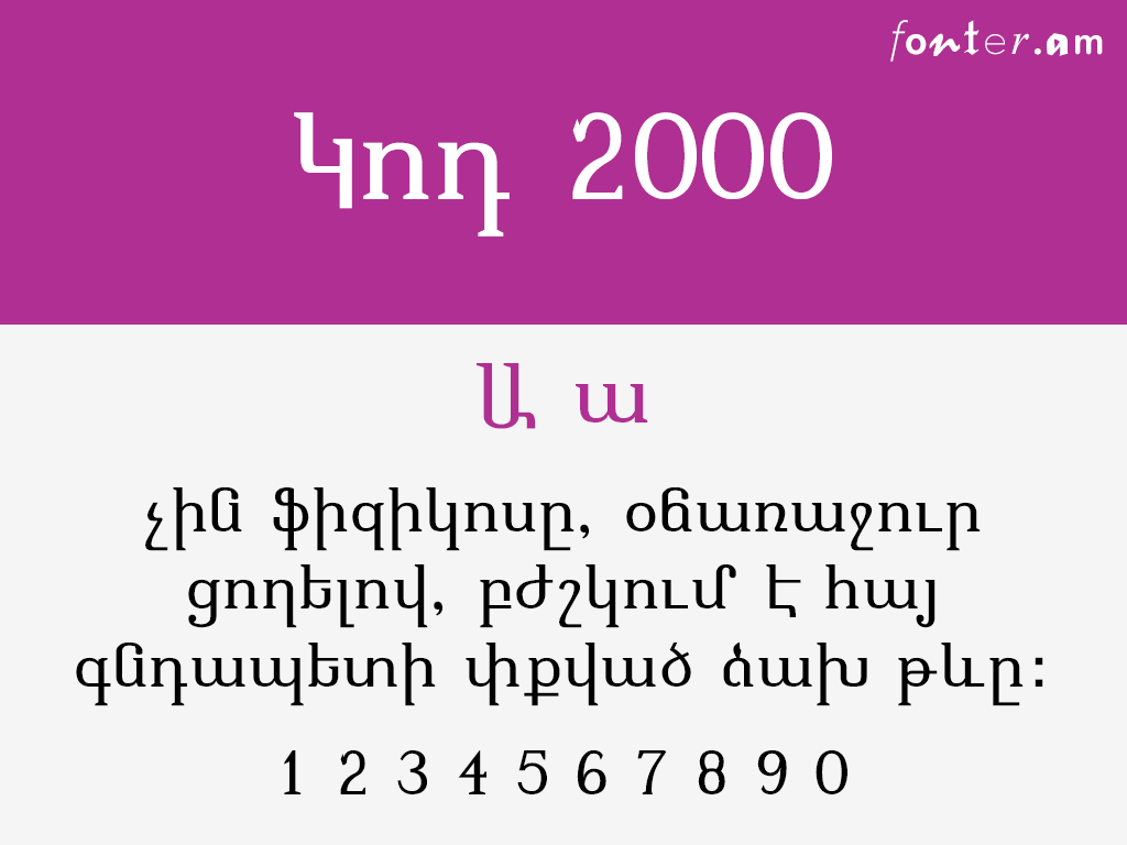 Code2000 Armenian free font