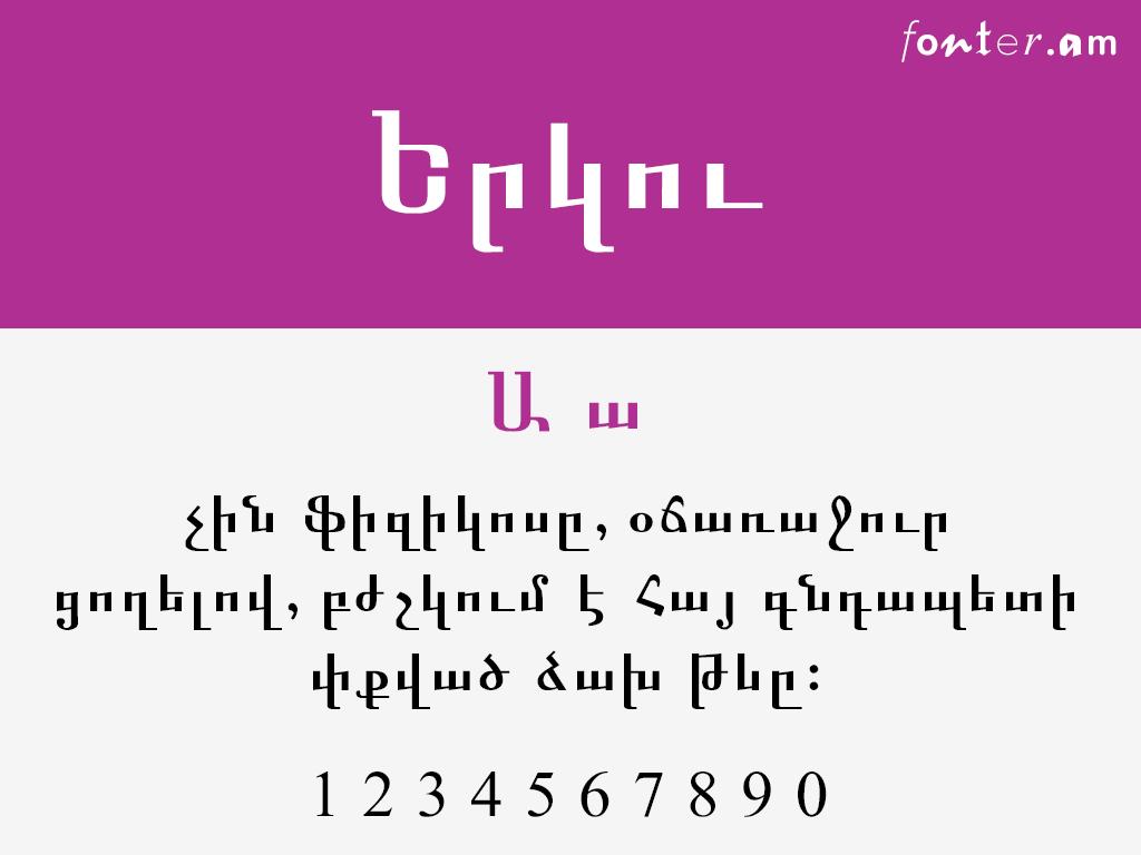 VS&TM 2 (Unicode) հայերեն տառատեսակ