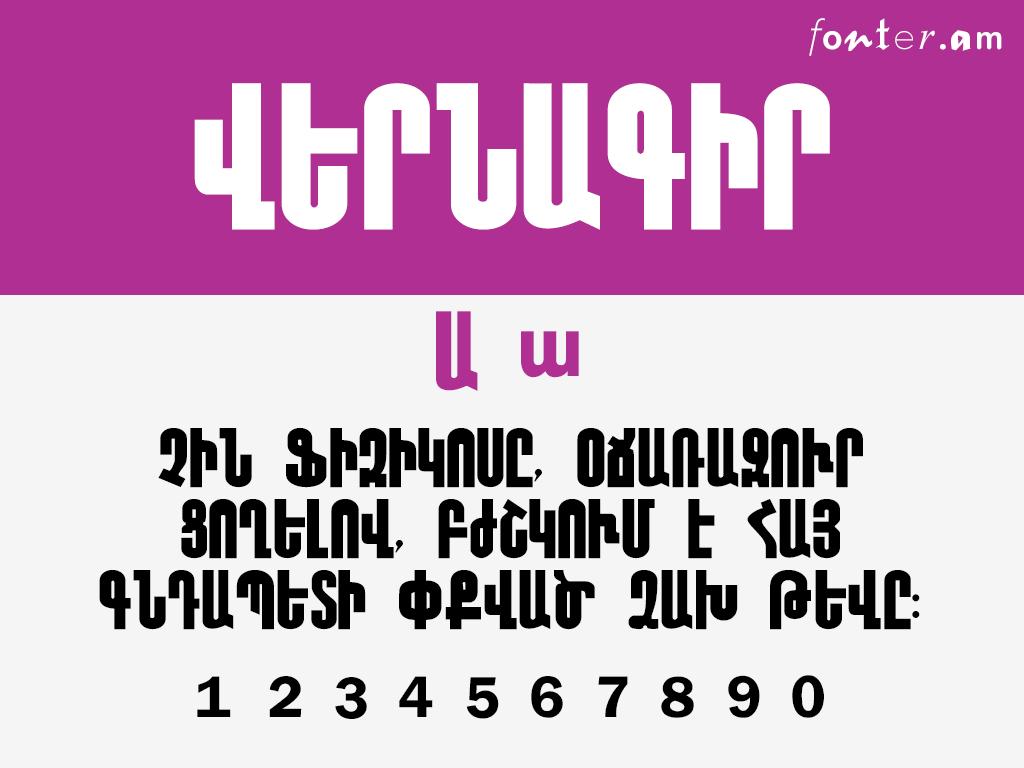 LevTitle (Unicode) Armenian font