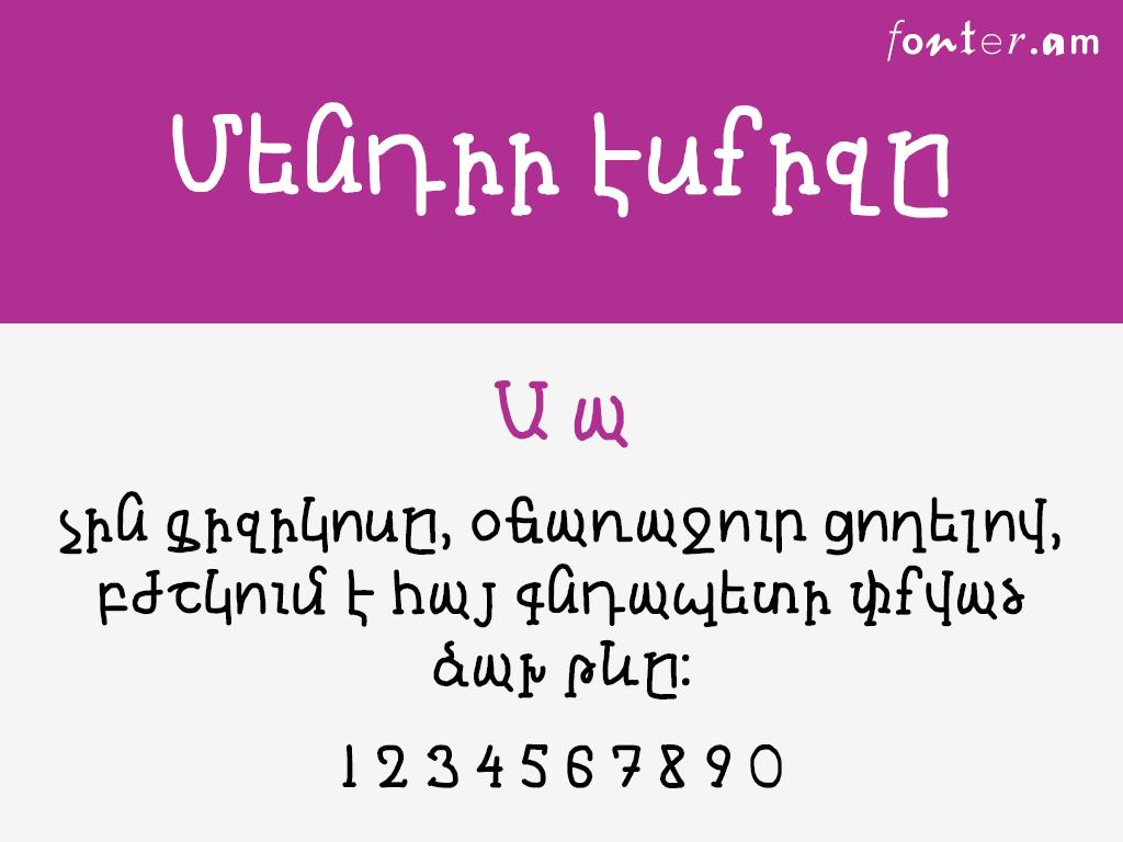 Mandy's Sketch Armenian free font