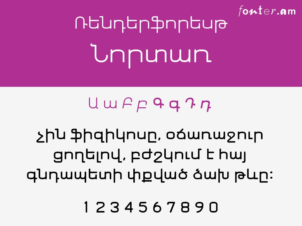 Nortar Armenian free font