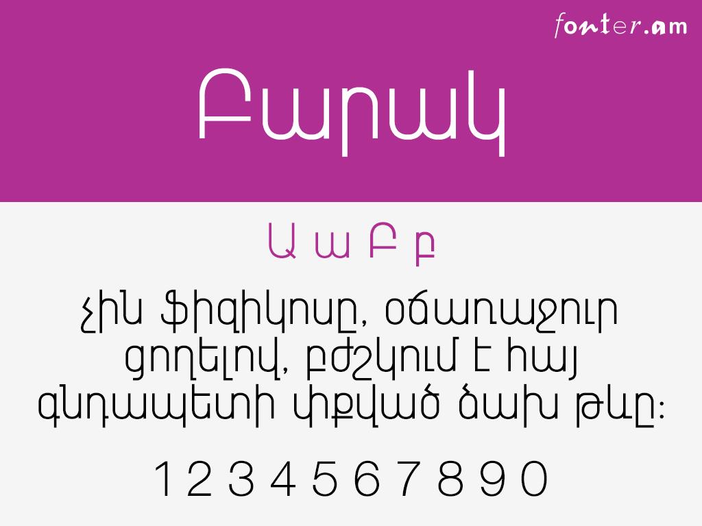 Arm Hmk's Light  Armenian free font