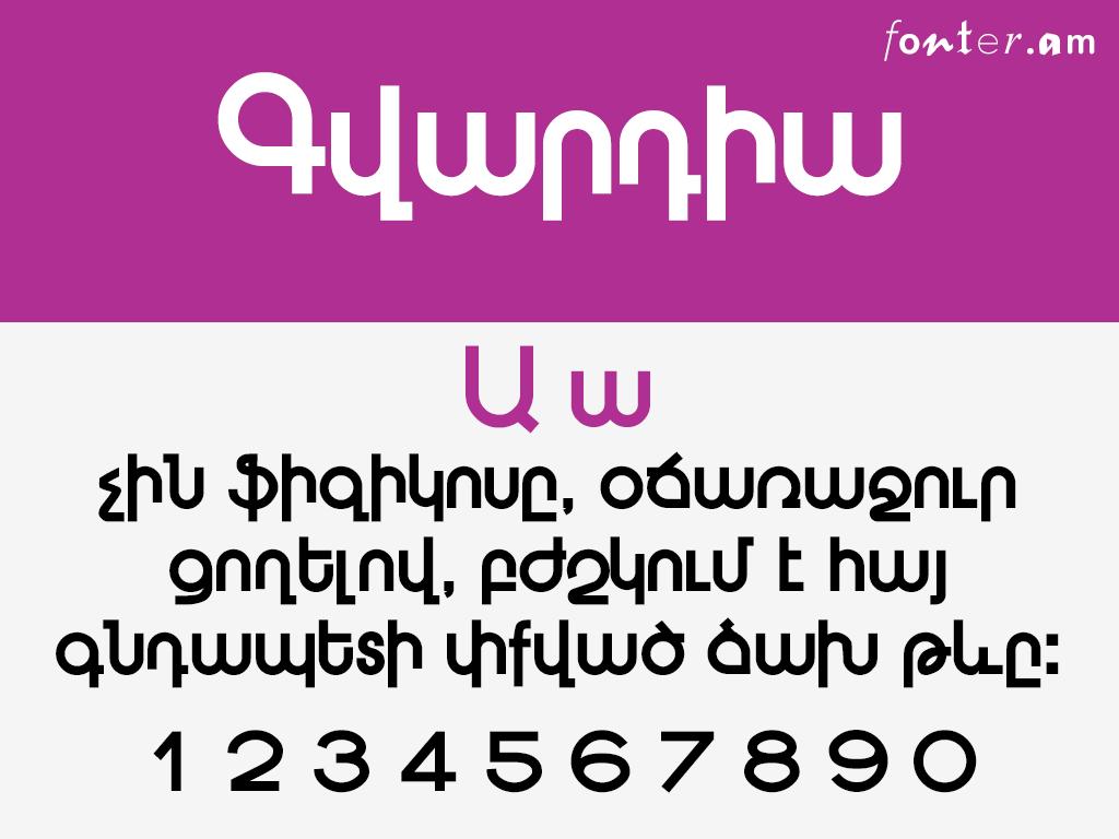 ArmGuard (Unicode) հայերեն տառատեսակ