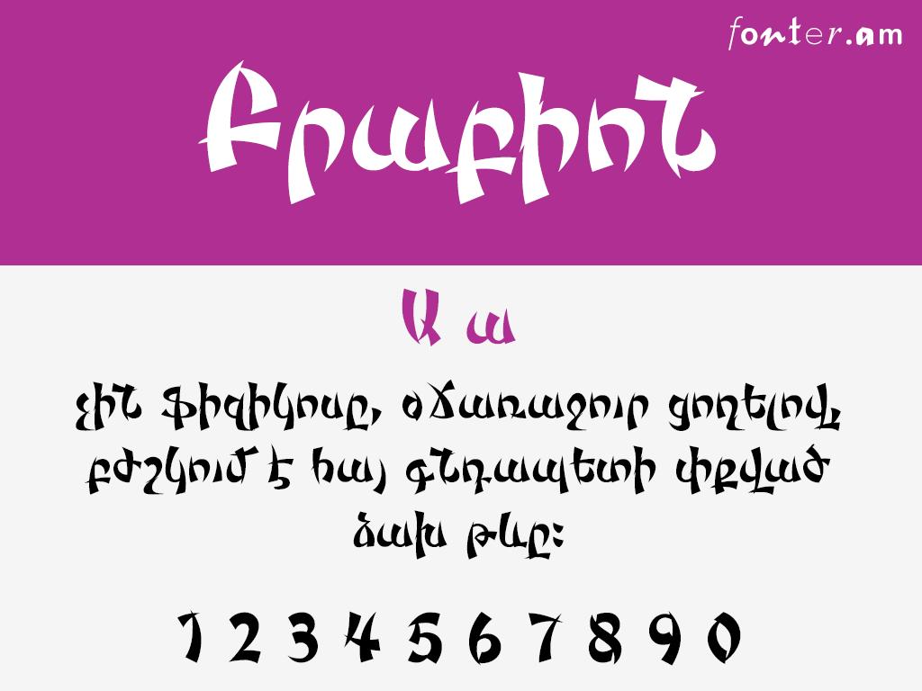 Brabion (Unicode) հայերեն տառատեսակ
