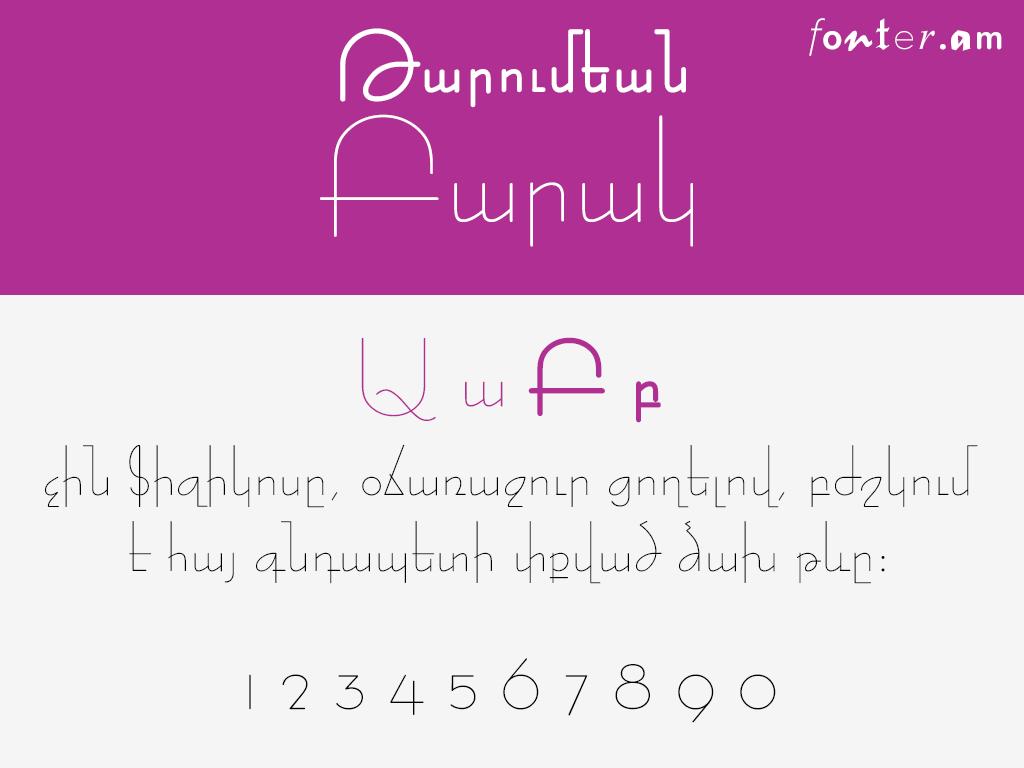 ArTarumian Barak (Unicode) հայերեն տառատեսակ