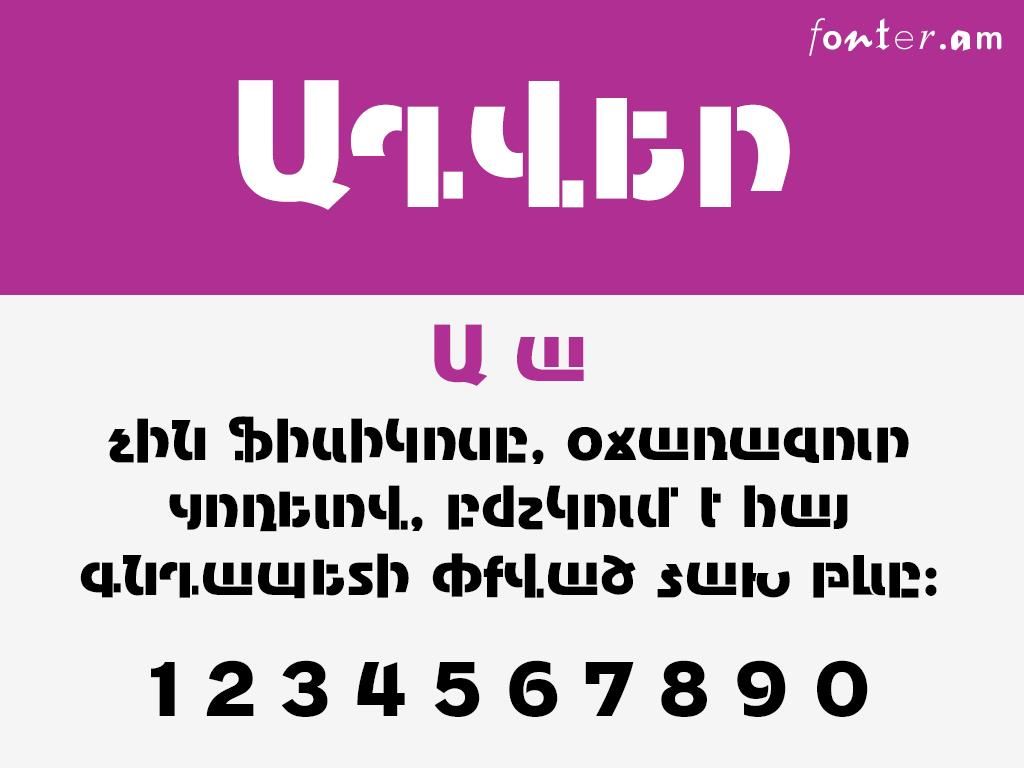 ArmAdver (Unicode) հայերեն տառատեսակ