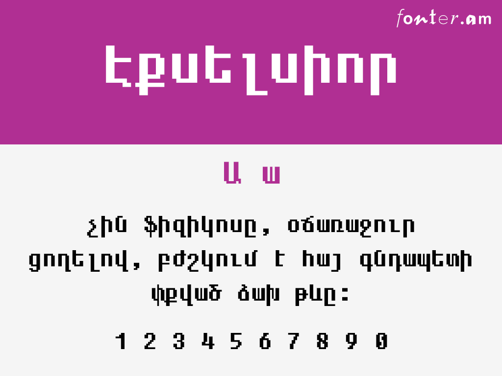 Fixedsys Excelsior 3.022 Armenian free font